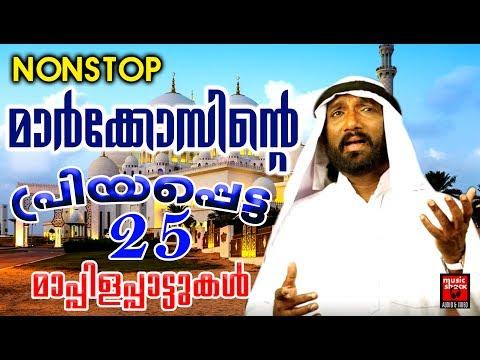 Malayalam Mappila Songs | Markose Mappila Pattukal Non Stop | K G Markose