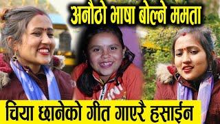 ममाता खड्कासँग रमाईलो गफगाफ - अनौठा रहरहरु पोखिन मिडिया सामु - Mamata Khadka  New Video