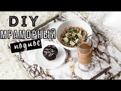 DIY: МРАМОРНЫЙ поднос - фотофон / НЕДЕЛЯ DIY #3