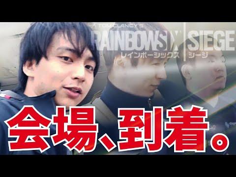 シージ公式大会で試合をする会場に到着したぞぉぉぉぉ!!!