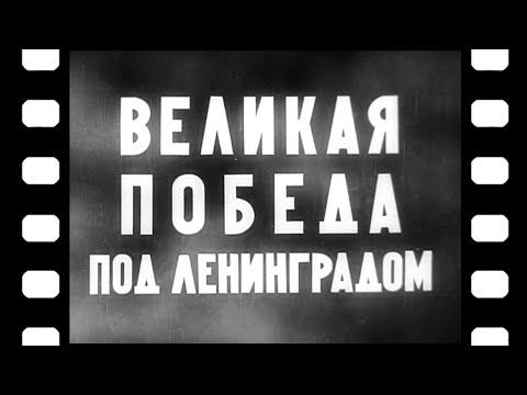 """""""Великая победа под Ленинградом""""  [1944 г.] документальный фильм"""