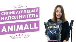 Силикагелевый наполнитель AnimAll для кошек