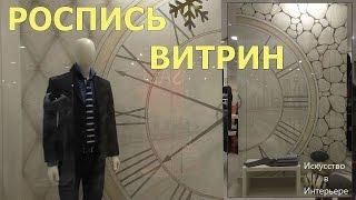 Роспись стены витрины магазина обзор   Художник Наталья Боброва
