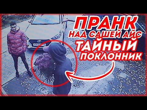 ПРАНК НАД САШЕЙ АЙС // ТАЙНЫЙ ПОКЛОННИК