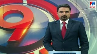 ഒൻപത് മണി വാർത്ത   9 P M News   News Anchor - Ayyappadas   October 22, 2018