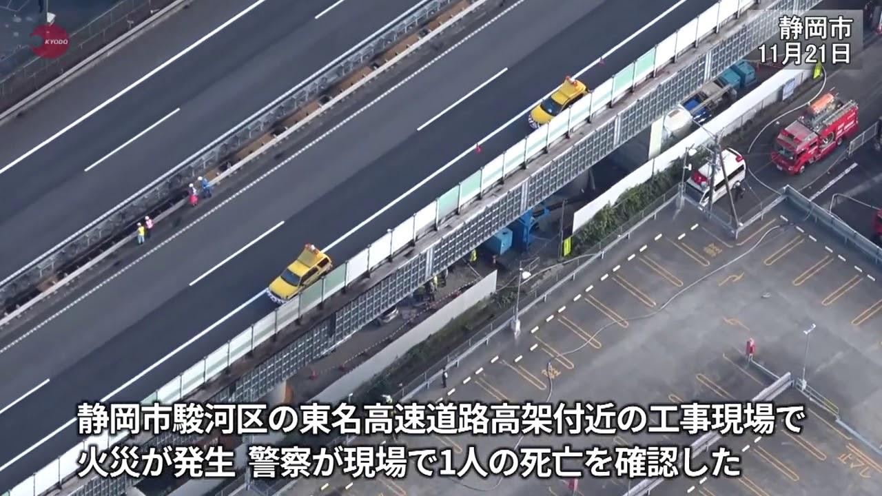 東名 高速 火災