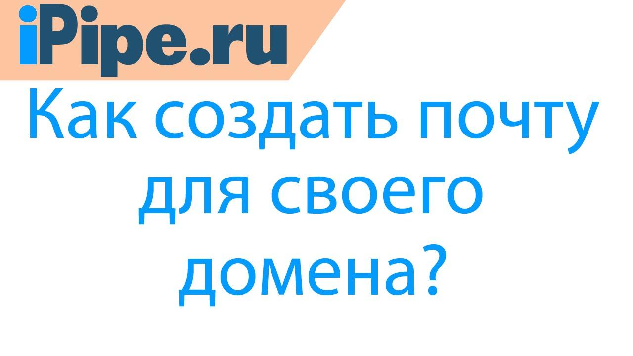 ipipe.ru - Как создать почту на домене своего сайта
