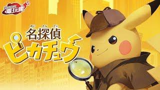 《名偵探皮卡丘》真相只有一個 大叔皮卡丘帶你揭開一切的謎團 已上市遊戲介紹