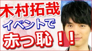 【悲報】木村拓哉が映画イベントで赤っ恥!?【動画ぷらす】 チャンネル...