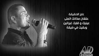عمرو دياب - انا مش انانى (كلمات) | Amr Diab - ana mosh anany