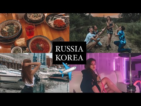 НЕДЕЛЯ ВЛОГОВ: ЧАСТЬ 2 - Последние дни в России, ВОЗВРАЩАЕМСЯ В КОРЕЮ