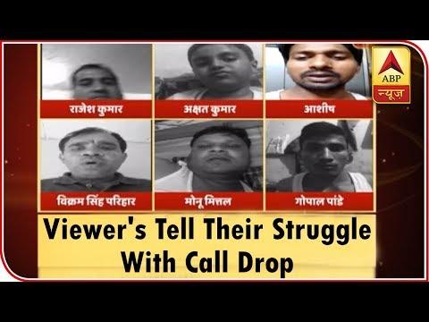 Ghanti Bajao: Viewer's