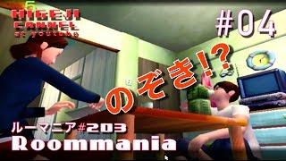 #04【ルーマニア】大学生の人生を変えろ!Roommania#203