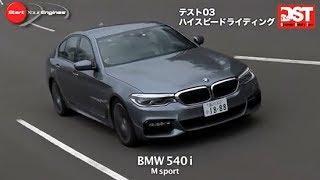 【DST#108-04/05】JAGUAR XF PORTFOLIO VS BMW 540i M SPORT