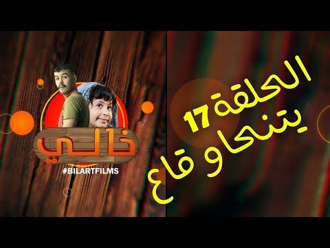 KHALI EP 17 Yatnahaw Ga3 -  خالي الحلقة 17 يتنحاو قاع
