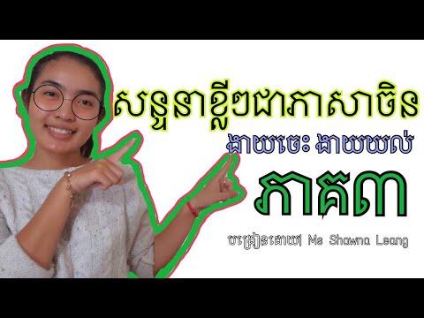 រៀនភាសាចិន Khmer Learn Chinese [ KHMER VERSION] by Ms Shawna Leang Ep.62
