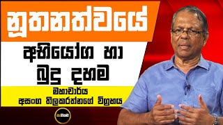 Pathikada, 27.08.2020 Asoka Dias interviews Emeritus Prof. Asanga Tilakaratne Thumbnail