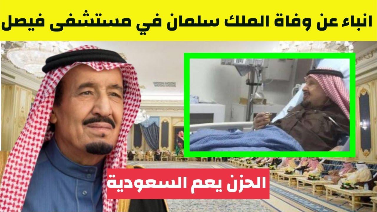 خبر عاجل يهز السعودية انباء عن وفاة الملك سلمان في مستشفى فيصل في الرياض وسط تكتم شديد من ولي العهد