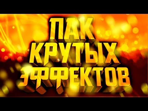 🌟ПАК КРУТЫХ ЭФФЕКТОВ//ПАК КРАСИВЫХ ЭФФЕКТОВ ДЛЯ АНДРОИД!!!🌟