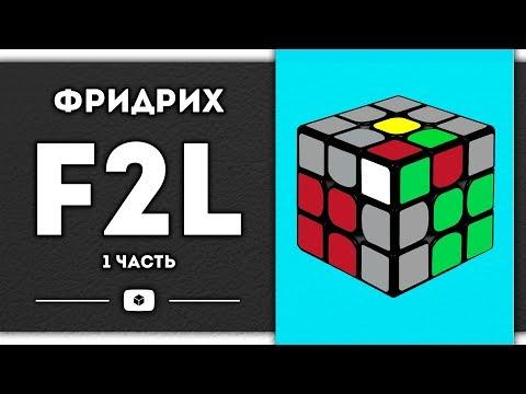 F2L 1 часть | обучение | самый простой ФРИДРИХ