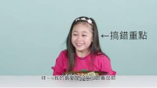 KelvisTube熱門國外影片翻譯 美國小朋友試吃 印尼美食 繁中字幕