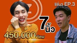 มาสเตอร์แซ่บ ประเทศไทย ซีซั่น3 EP.3 | ล้อเลียน รายการ มาสเตอร์เชฟ (ของปอนด์ ใหญ่กว่า 7 นิ้ว)