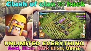 #Clashofclans Clash of clans private server| coc का hack version |Mod Clash of clans|Link in descr..