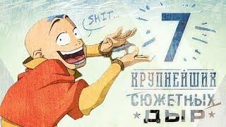 """7 КРУПНЕЙШИХ сюжетных дыр """"Аватар: Легенда об Аанге"""""""