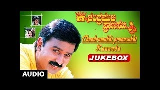 Kannada Old Songs | Chandramuki Pranasaki Kannada Movie Songs | Jukebox