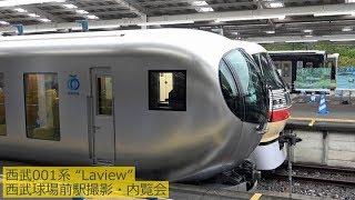 "西武池袋線001系""Laview""撮影・内覧会 2019年3月"