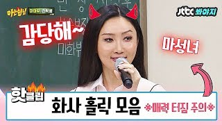 [HD] MAMAMOO Hwa Sa Holic♡If you are confident that you can afford the charm of a Hwa Sa, OK, Go♬