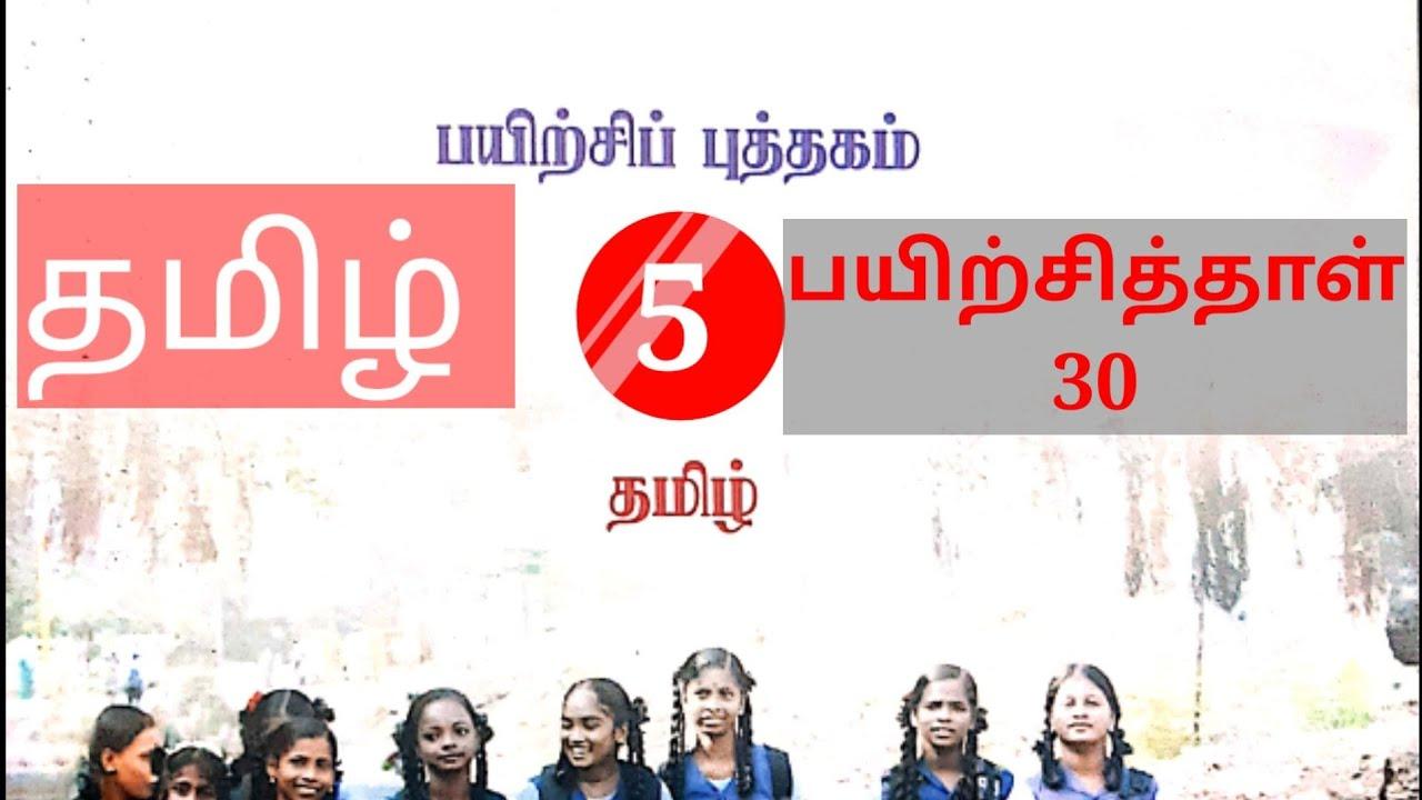 5th Tamil Worksheet 30 | Answer key | Bridge course ...