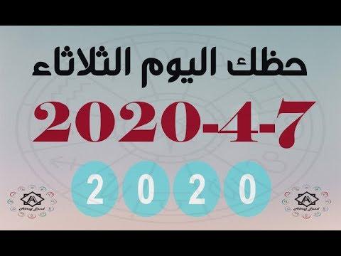 Photo of حظك اليوم الثلاثاء 7-4-2020 | توقعات الابراج اليوم 7 ابريل / نيسان 2020 – Daily Horoscope – عالم الابراج