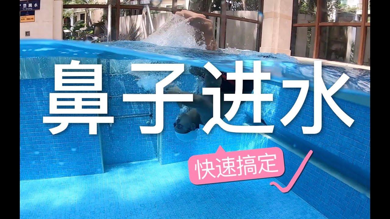 【梦觉】游泳滚翻鼻子老进水,怎么办?