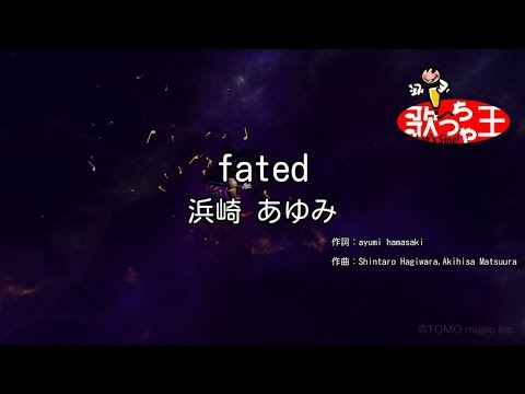 【カラオケ】fated/浜崎 あゆみ mp3