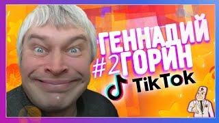 Геннадий Горин в Тик Ток #2 |  Сборка мемов про Гену №2 | Великая Дурка
