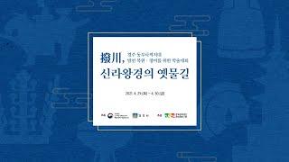 문화재 행정 60년, 발천, 신라왕경의 옛물길: 경주 …