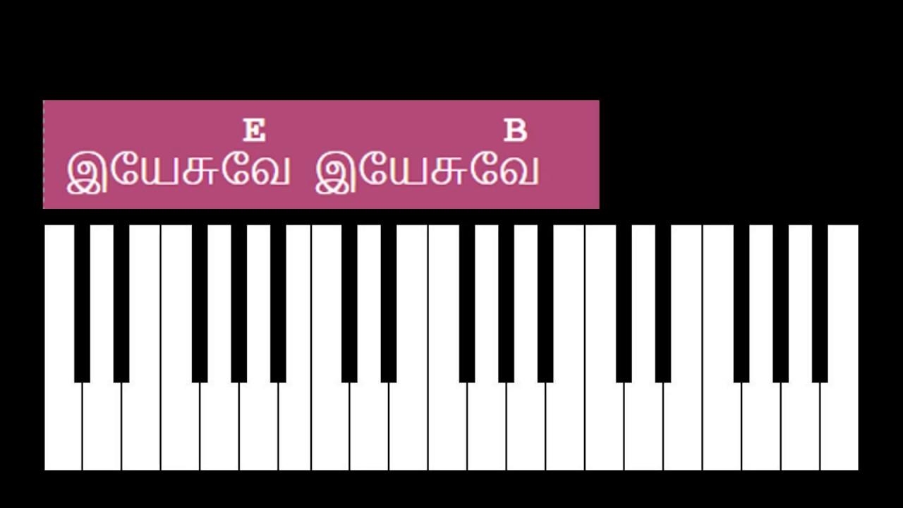 Ovvoru naalilum ovvoru nimidamum keyboard chords and lyrics e ovvoru naalilum ovvoru nimidamum keyboard chords and lyrics e major chord hexwebz Gallery