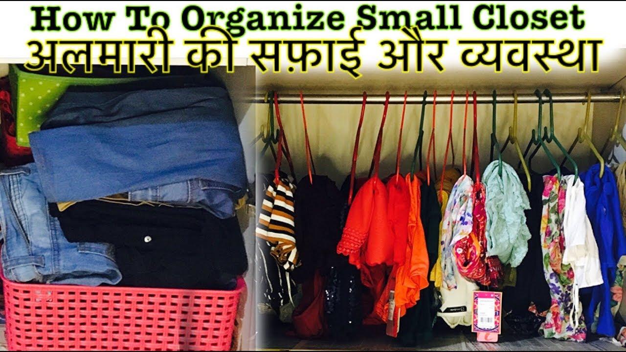 How To Organize Small Closet | कपड़ों की अलमारी को कैसे व्यवस्थित करें |  How To Arrange Your Wardrobe