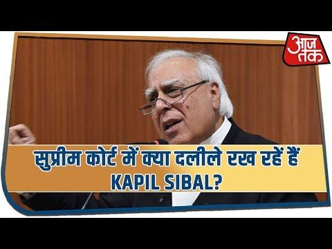 Maharashtra Politics: सुप्रीम कोर्ट में क्या दलीले रख रहें हैं Kapil Sibal ?