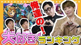 【モンスト】大嶋&淡路の大好きモンストキャラランキング!【GameMarket】
