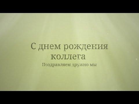 Сердечное поздравление коллеге с днем рождения. Super-pozdravlenie.ru