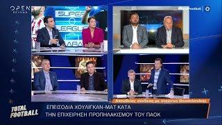 Η αποχώρηση του Τάσου Μητρόπουλου On air από την εκπομπή Total football.