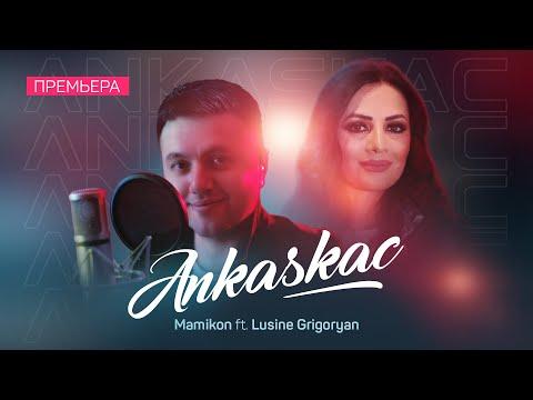 Mamikon ft. Lusine Grigoryan - Ankaskac (2020)