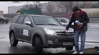 085 Great Wall Hover - Наши тесты 2008