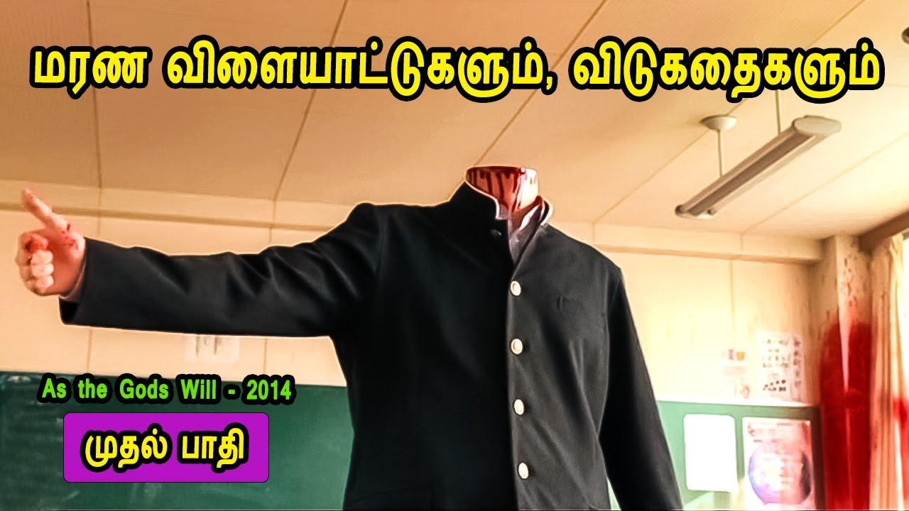 Download மரண விளையாட்டுகளும் விடுகதைகளும் முதல் பாதி  - MR Tamilan Dubbed Movie Story & Review in Tamil