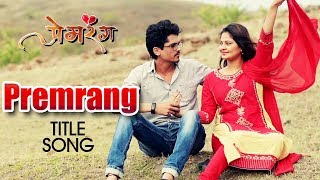 prem-rang-title-song-marathi-movie-2019-releasing-on-8th-february