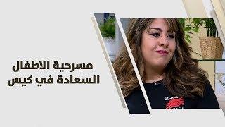 علي حمدان، محمد الصديق ونور الرواش - مسرحية الاطفال السعادة في كيس