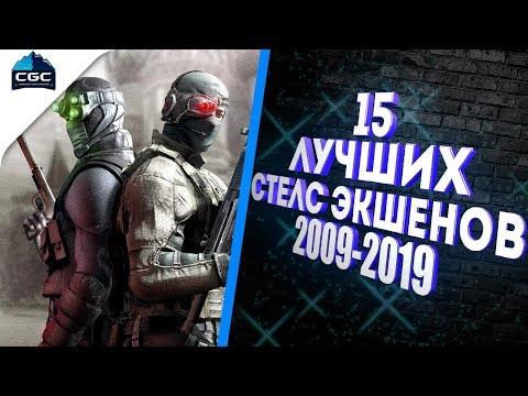 Лучшие стелс игры для слабых и средних Пк 2009 2019 ТОП 15