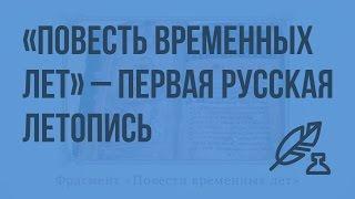 «Повесть временных лет» - первая русская летопись. «Сказание о Кожемяке». Видеоурок по литературе 6